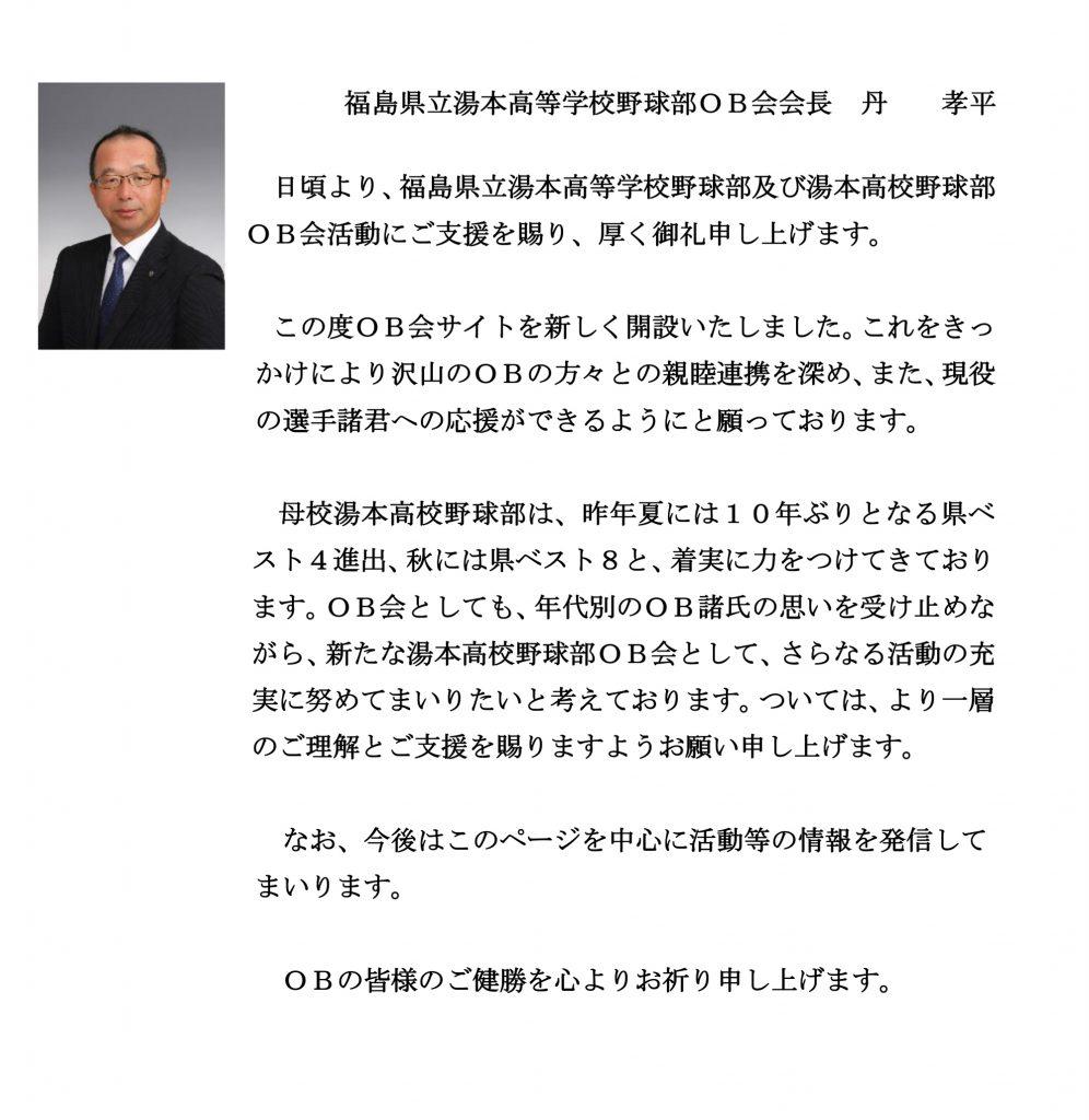 湯本高校野球部OB会長挨拶