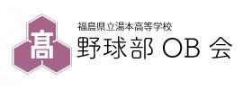 湯本高校野球部OB会