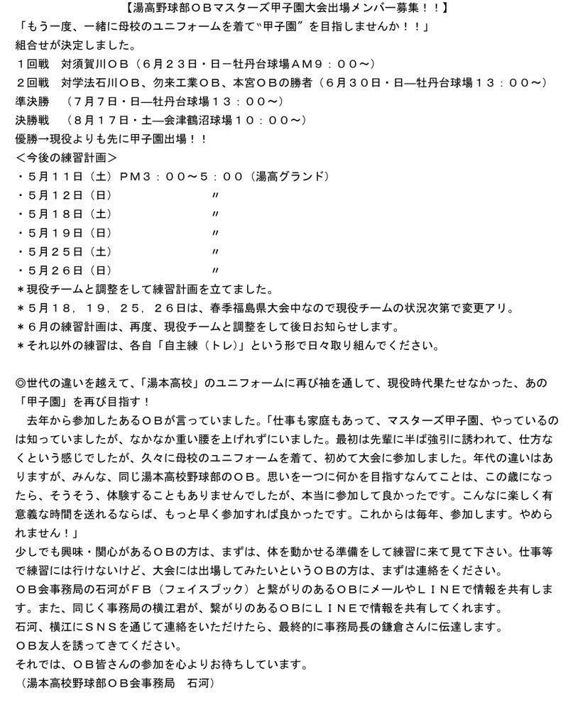湯高野球部OBマスターズ甲子園大会出場メンバー募集